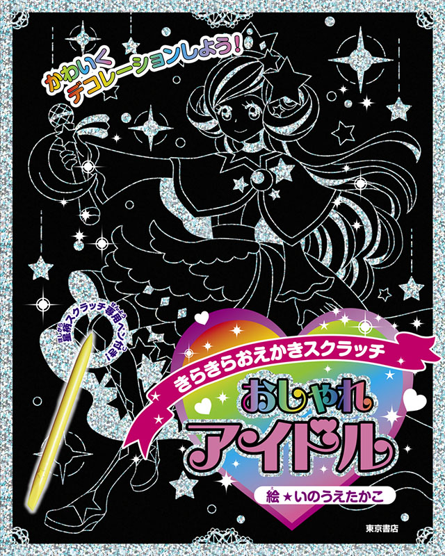 http://www.tokyoshoten.net/books/img_juvenile/cover59.jpg